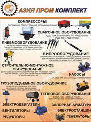 Сварочное,  насосное,  компрессоры,  электродвигатели